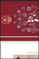 Screenshot of Fale Hafez