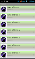 Screenshot of ভূতের ভয় (vuter golpo)