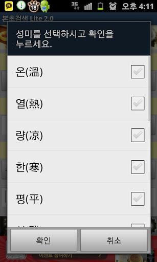 【免費醫療App】한의학 본초 검색 Lite-APP點子