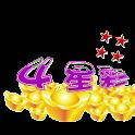樂透選號-四星 icon