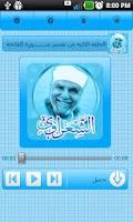 Screenshot of تفسير القرآن للشيخ الشعراوي