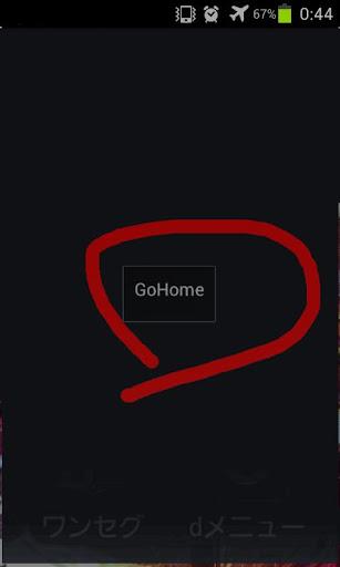 玩工具App|Go Home免費|APP試玩
