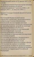 Screenshot of Федеральный закон № 116