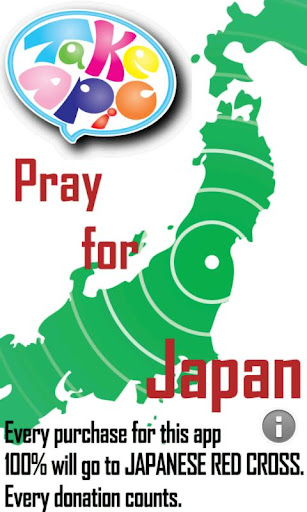SpeechBubble Pray for Japan