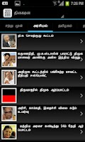 Screenshot of Go Tamil News