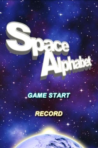 スペースアルファベット