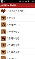 Screenshot of 韓国スターランキング