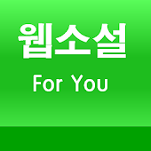 Download 웹소설 포유(네이버 웹소설 요일별 모음) APK for Android Kitkat
