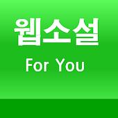 Download Full 웹소설 포유(네이버 웹소설 요일별 모음) 1.5.4 APK
