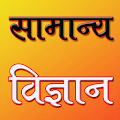 Download General Science in Hindi APK for Android Kitkat