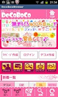 Screenshot of 無料デコメDeCoBoCo
