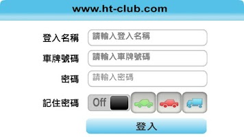Screenshot of HT-CLUB 司機版