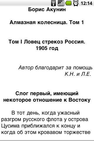 Б. Акунин Алмазная колесница-1