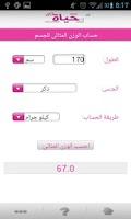 Screenshot of حاسبة الوزن المثالي