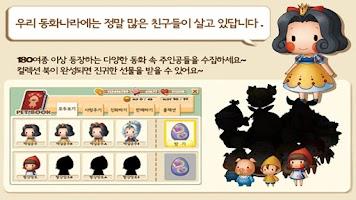 Screenshot of 귀요미SNG♥위빌드스토리
