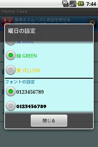 【免費生活App】的Handy Clock-APP點子
