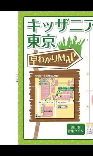 玩書籍App|キッザニア裏技ガイド東京&甲子園2011~12免費|APP試玩