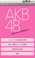 Screenshot of AKB48 Selection Database