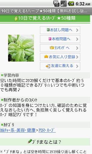 10日で覚えるハーブ★50種類! free ~プチまな~