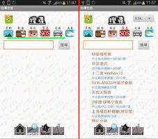 Screenshot of 台灣住宿(旅遊)