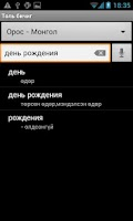 Screenshot of Mongolian Multi-Dictionary