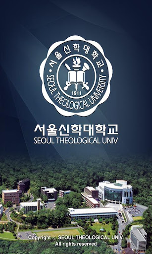 서울신학대학교
