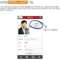 Screenshot of 한국 범스카우트 중앙회 (각 지회 포함)