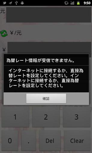 玩免費旅遊APP|下載元の計算機 - 通貨のコンバーター app不用錢|硬是要APP