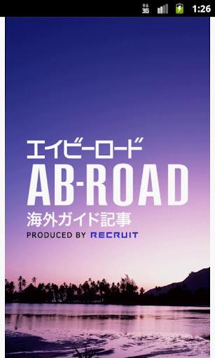 AB-ROAD エイビーロード 海外ガイド記事