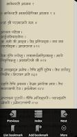 Screenshot of Dnyaneshwari in Marathi
