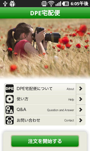 DPE宅配便 - スマホで写真プリント注文