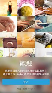 Download Yahoo超級商城 - 行動購物首選,優惠商品天天推薦 APK to PC