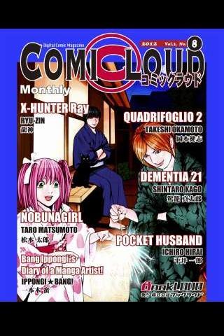 COMICLOUD Vol.3 No.8 English
