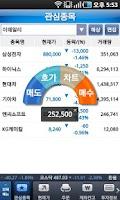 Screenshot of 우리투자증권 티엑스(tx) MP트래블러Ⅱ