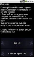 Screenshot of Книга-игра: Камите на дракона
