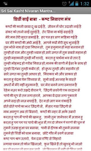 Sri Sai Kasht Nivaran Mantra