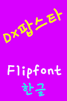 Screenshot of DXPopstar™ Korean Flipfont