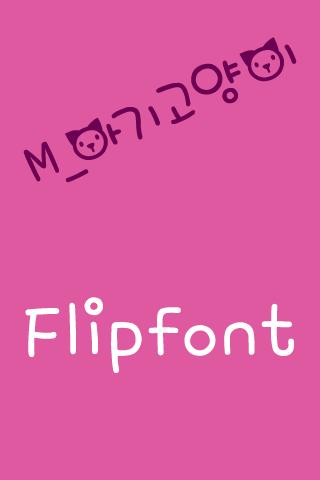 M_아기고양이 한국어 FlipFont