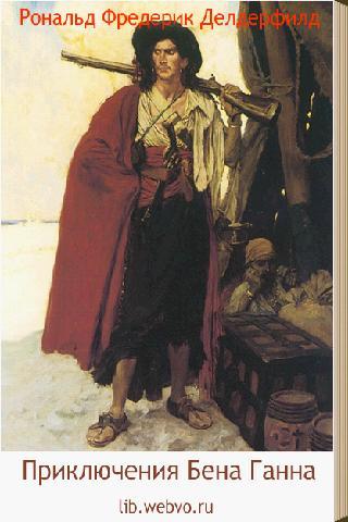 Приключения Бена Ганна