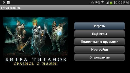 Войны титанов онлайн RPG битва - screenshot