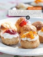 Screenshot of רויאל שף: מגזין האוכל