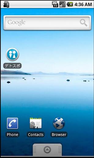 47都道府県のデートスポット情報 デトスポ