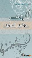 Screenshot of أناشيد - مشاري العرادة