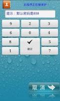 Screenshot of 易锁