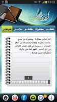 Screenshot of الشيخ محمد صالح المنجد