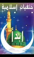 Screenshot of بطاقات و خلفيات اسلامية