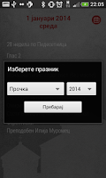 Screenshot of Pravoslaven Kalendar 2015