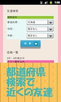 Screenshot of (`・ω・´)無料友達募集掲示板~趣味&トーク仲間etc..