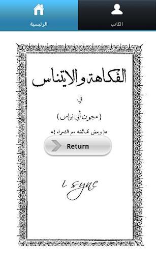 Abou Nawwas أبو نواس