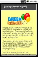 Screenshot of GreekNames